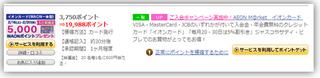 げん玉イオンカード.png
