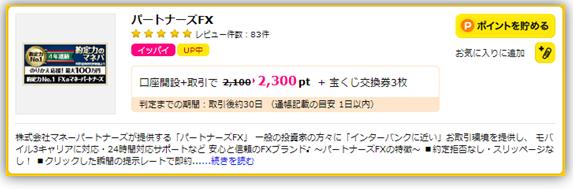 パートナーズFX.png