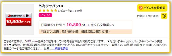外資ジャパンFX.png