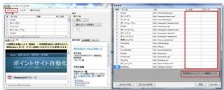 自動化サイト3.jpg