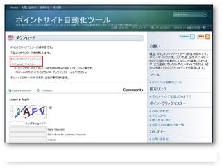 自動化サイト2.jpg